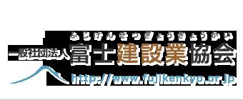 社団法人 富士建設業協会