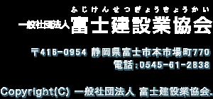 Copyright(C) 一般社団法人 富士建設業協会.